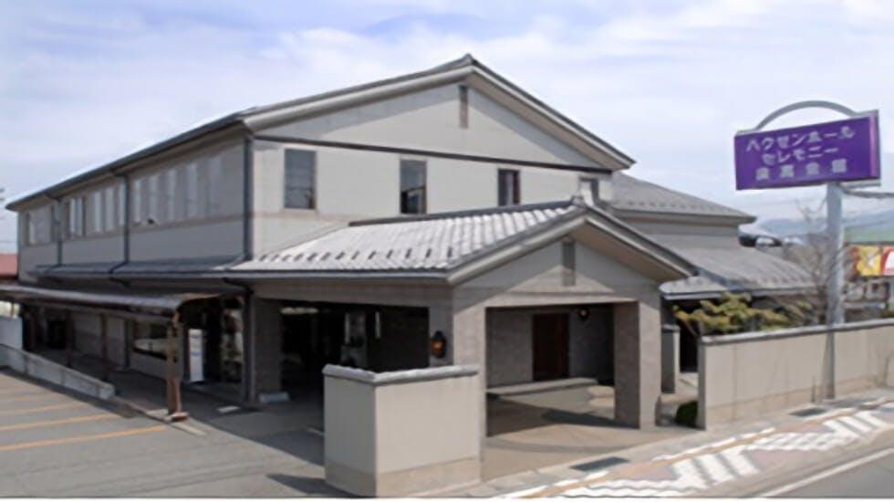 ハクゼンホール須高会館