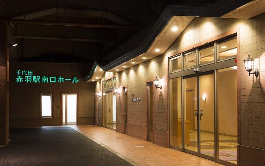千代田セレモニー 千代田赤羽駅南口ホール