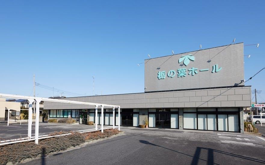 栃の葉 東峰ホール
