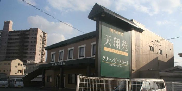 天翔苑 磯浜葬祭 グリーンピースホール