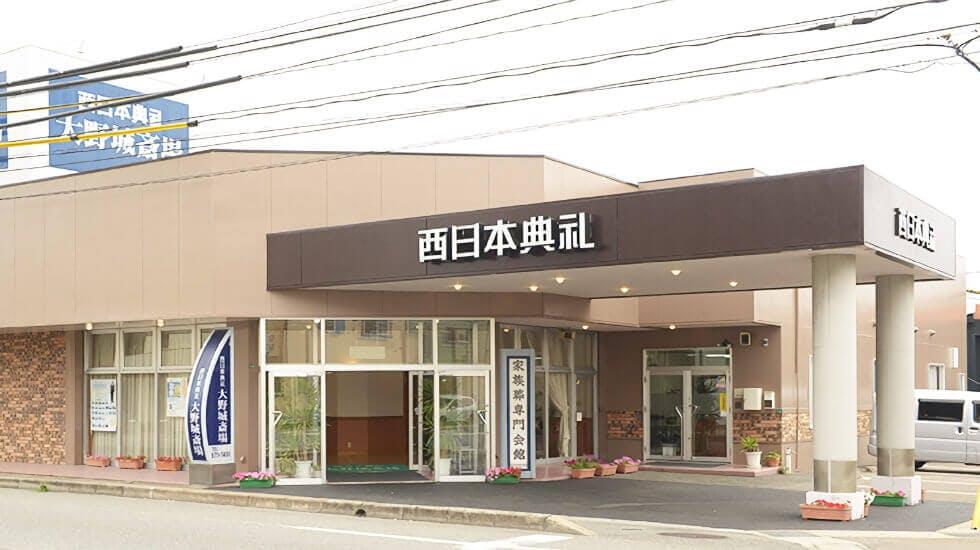 西日本典礼 大野城斎場
