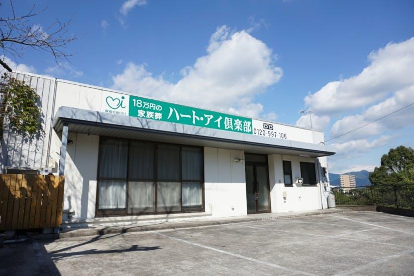 ハート・アイ倶楽部 栄町斎場