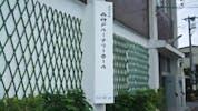 西神戸ルミナリーホール