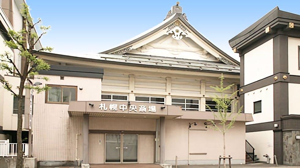 札幌中央斎場