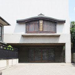 東禅寺別院 柳澤禅寺