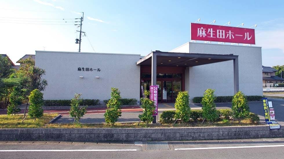 家族葬麻生田ホール