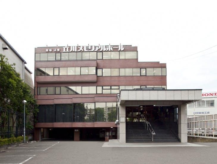 立川メモリアルホール
