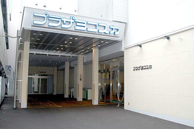 プラザヨコスカ中央本社斎場