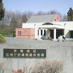 芳賀地区広域行政事務組合斎場