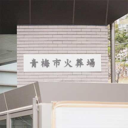 青梅市火葬場