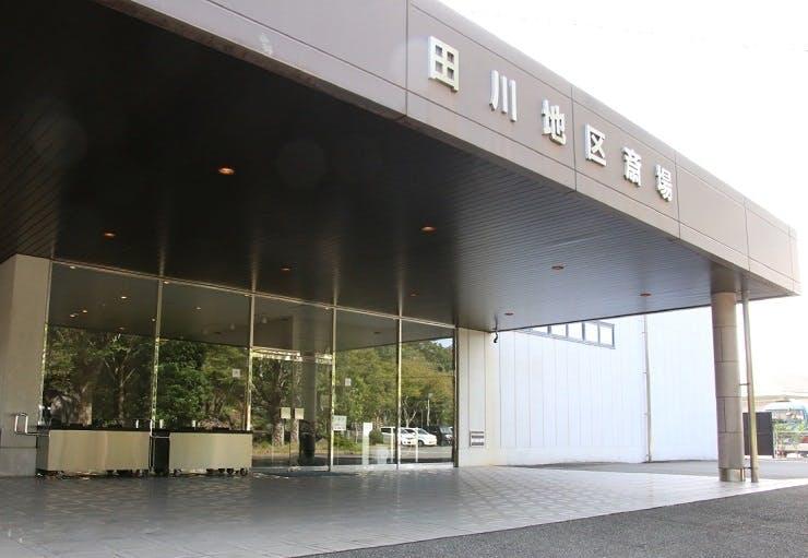 田川地区斎場
