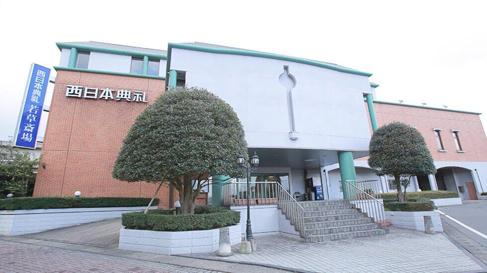 西日本典礼 若草斎場
