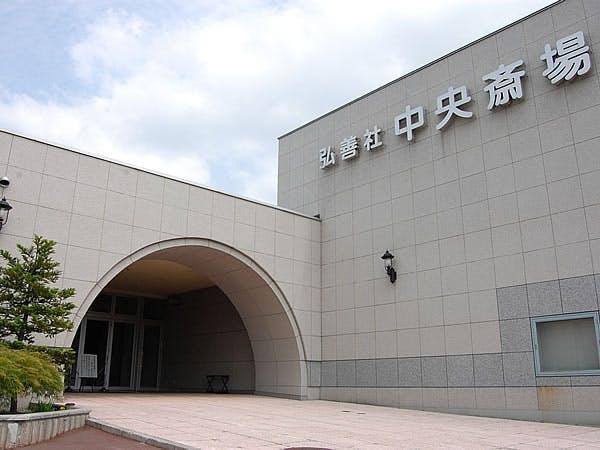 弘善社中央斎場