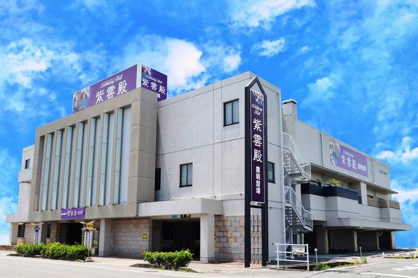 紫雲殿 むらさき日記 豊明斎場