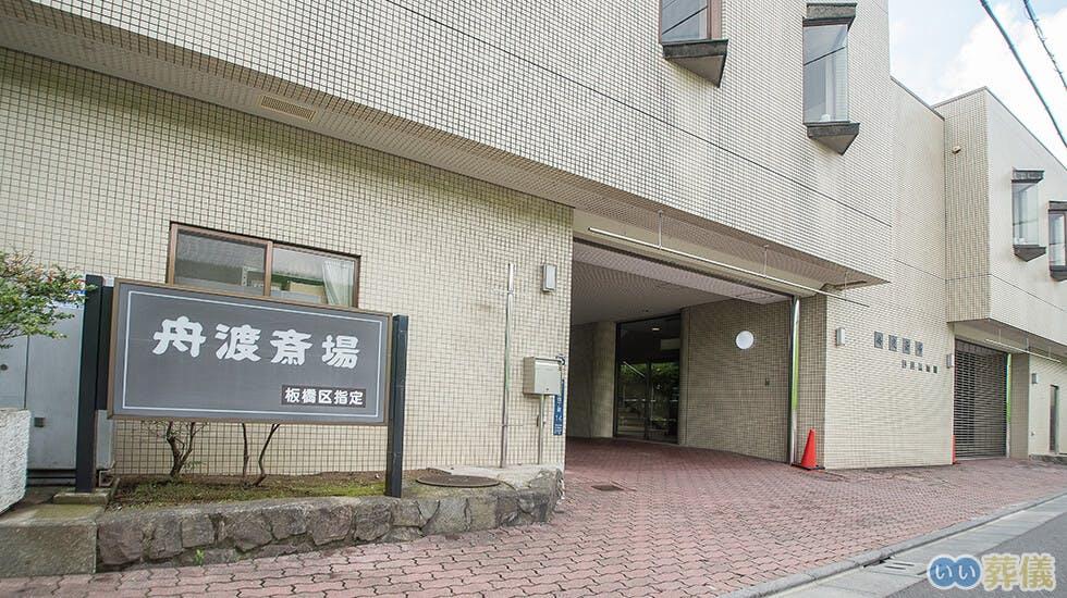 舟渡斎場(板橋区指定斎場)