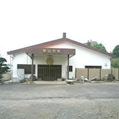 宗徳寺 聖山会館