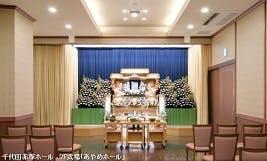 千代田セレモニー 千代田赤塚ホール