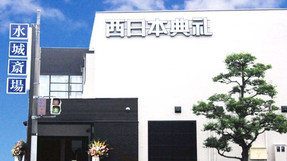 西日本典礼水城斎場