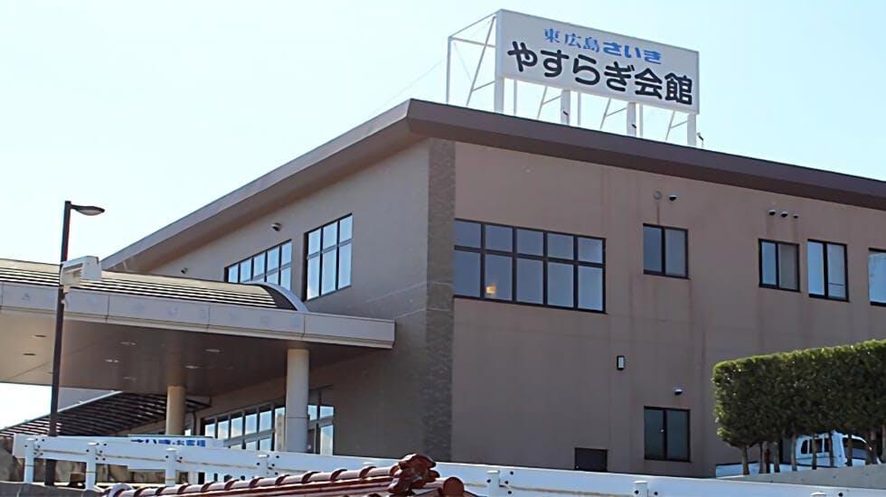東広島さいき やすらぎ会館