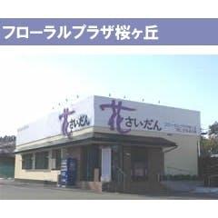 フローラルプラザ桜ケ丘