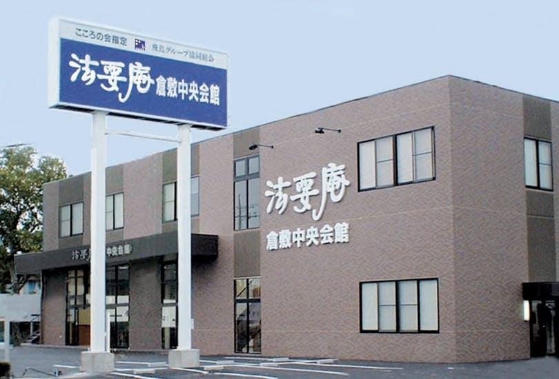 法要庵 倉敷中央会館