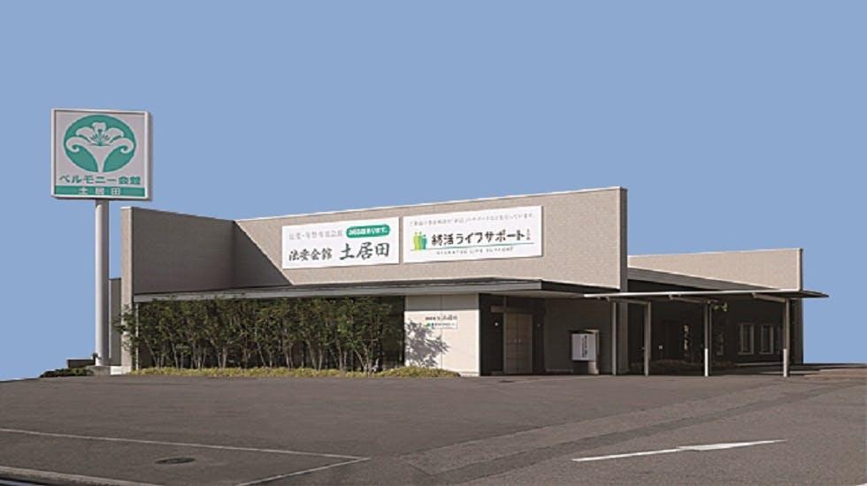ベルモニー会館土居田