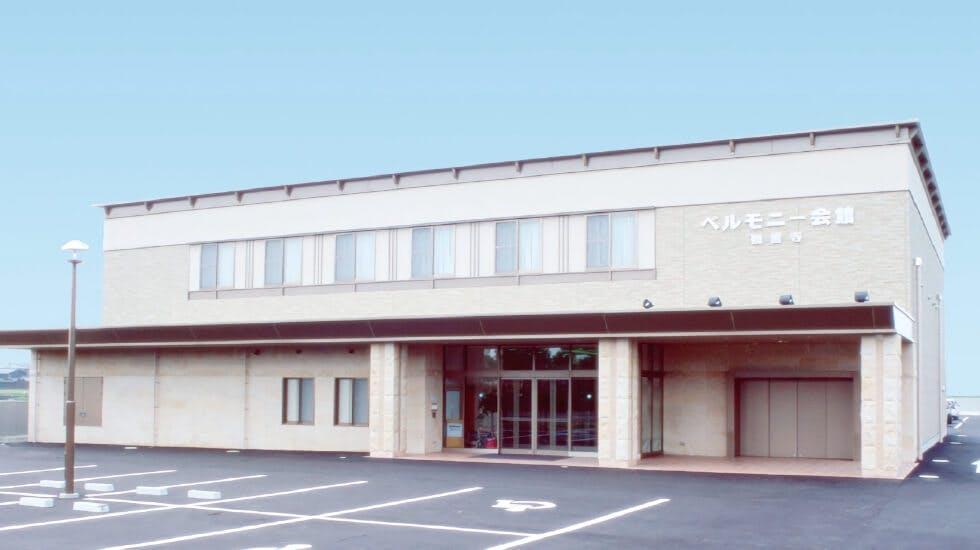 ベルモニー会館 観音寺