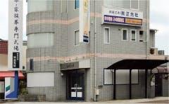 長岡京 正光会館