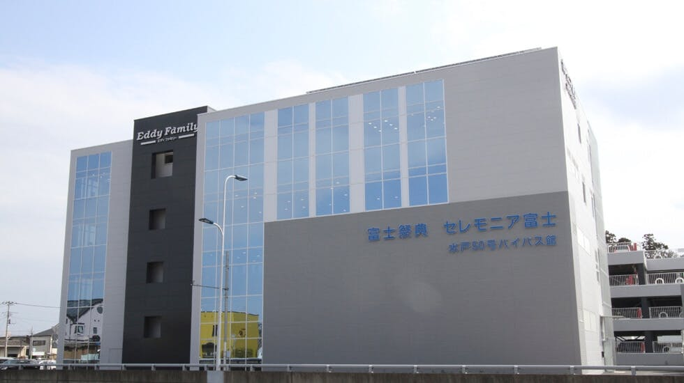 セレモニア富士 水戸50号バイパス館