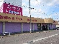 家族葬のみやび須賀川インター前