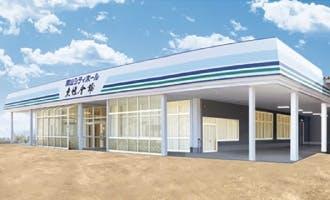 関山シティホール 東條會館